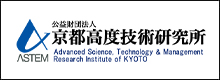 Advanced Science, Technology & Management Research Institute of KYOTO(ASTEM)